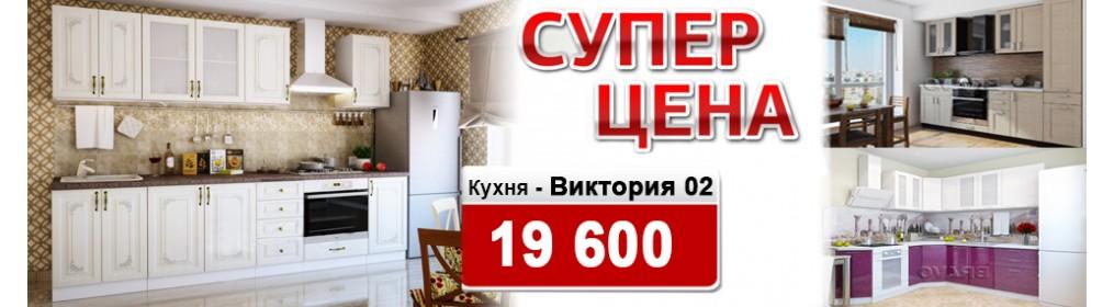 Кухни Распродажа!!!
